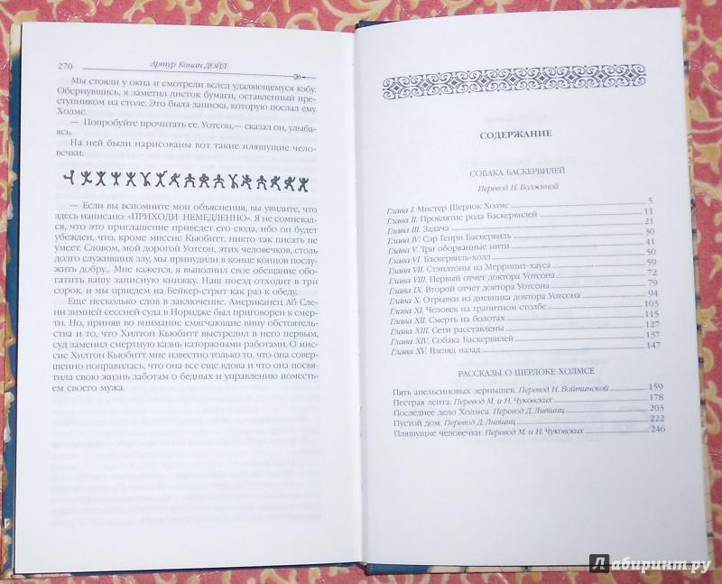 Иллюстрация 1 из 9 для Собака Баскервилей: Роман; Рассказы - Артур Дойл | Лабиринт - книги. Источник: Gamlet