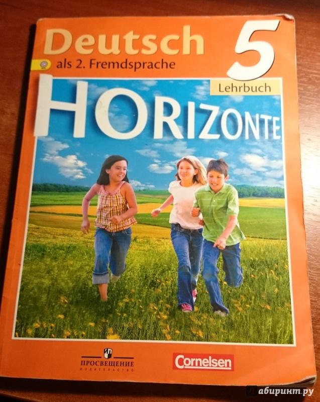 Учебник по немецкому языку 5 класс горизонт скачать