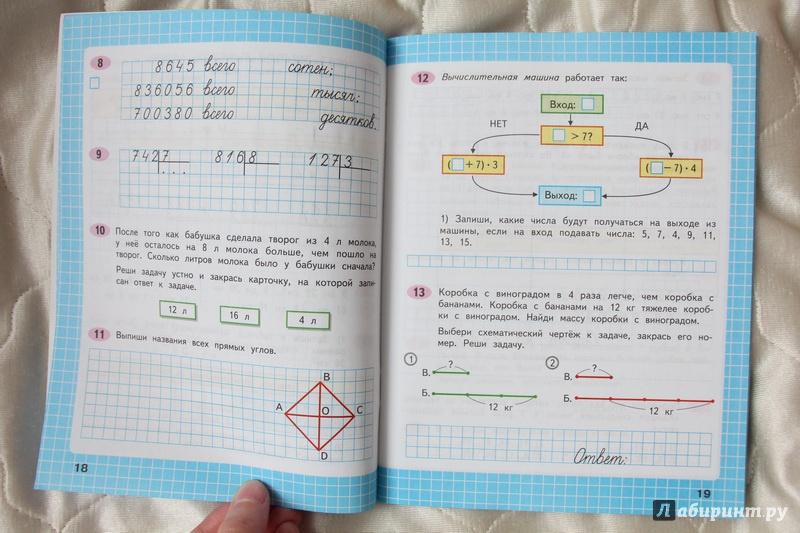 Иллюстрация 1 из 21 для Математика. 4 класс. Рабочая тетрадь. В 2-х частях. Часть 1. ФГОС - Светлана Волкова   Лабиринт - книги. Источник: Александрова  Наталья