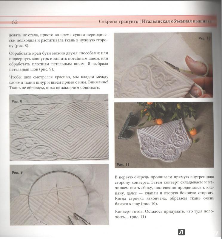 Техника трапунто: итальянская объемная вышивка