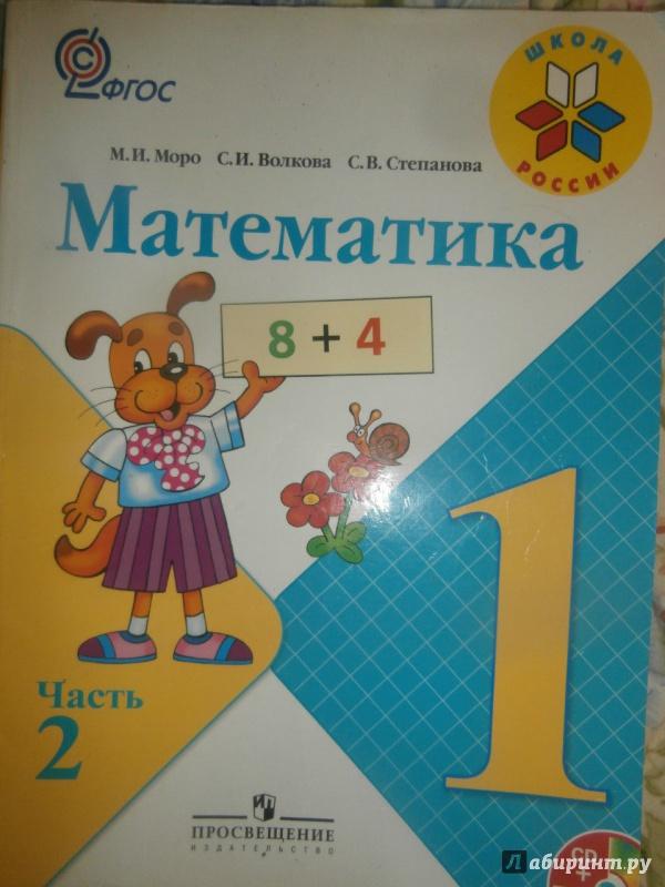 Математика Первый Класс Решебник