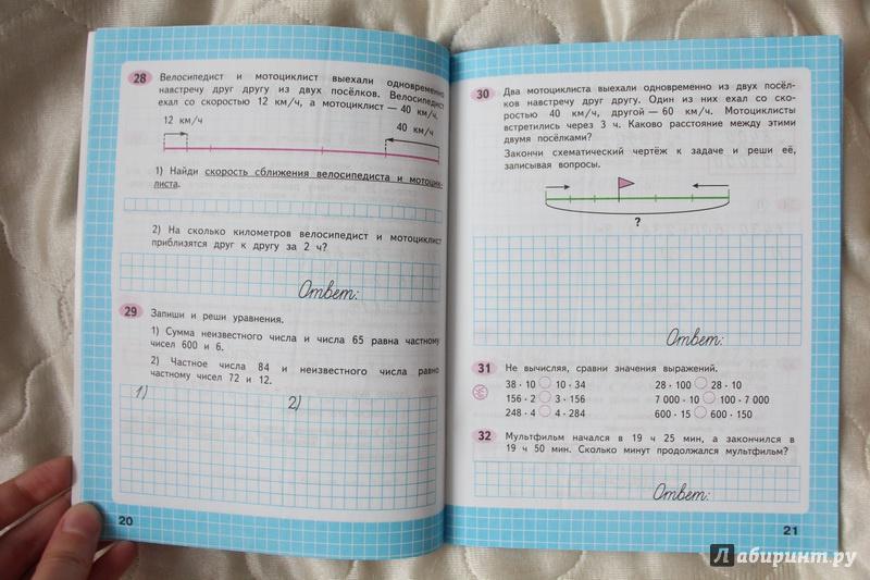Гдз по математике 4 класс моро рабочая тетрадь 2 часть фгос