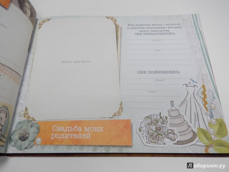 Семейная родовая книга скачать