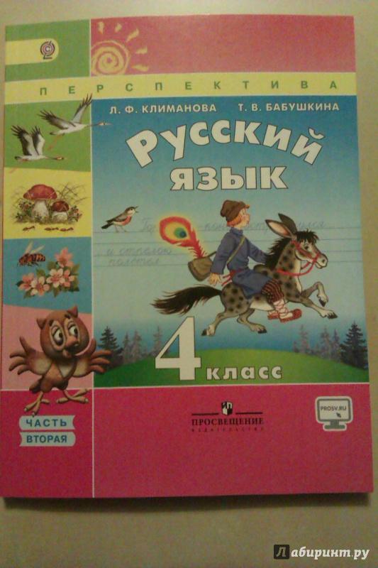 Решебник Гдз Русский Язык 4 Класс 1 2 Часть Купить