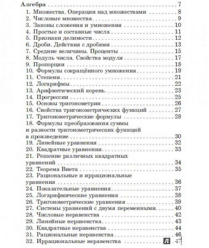 Иллюстрация 1 из 5 для Математика - Татьяна Виноградова   Лабиринт - книги. Источник: Говязин  Максим Сергеевич
