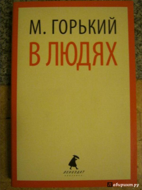 Иллюстрация 1 из 4 для В людях - Максим Горький   Лабиринт - книги. Источник: Хабаров  Кирилл Андреевич