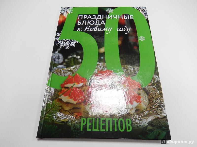 Книги рецепты к новому году