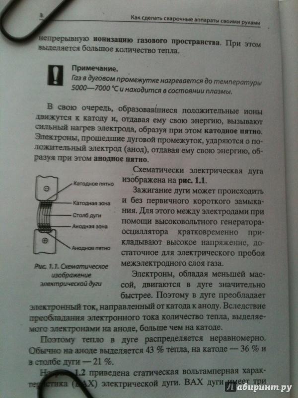 Кобелев ф г как сделать сварочные аппараты своими руками 93