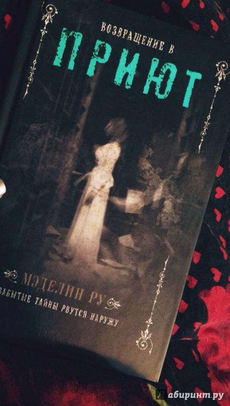 Книга дом странных детей скачать