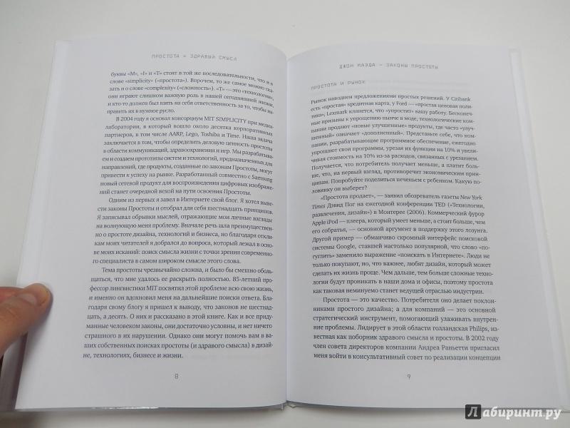 Законы простоты дизайн технологии бизнес жизнь джон маэда