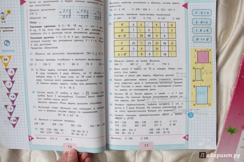 по математики решебник 1 моро учебник класс часть 4