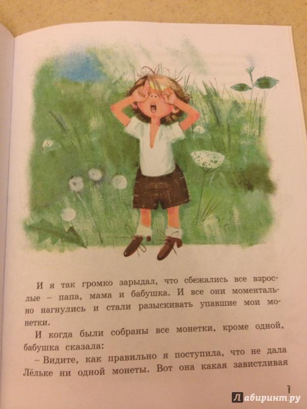 М.м.зощенко рассказы бабушкин подарок 91