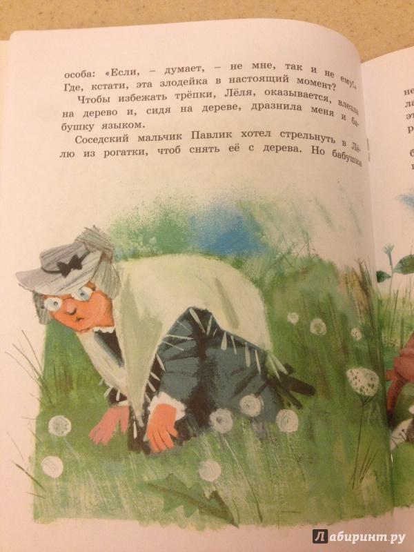 М.м.зощенко рассказы бабушкин подарок 46