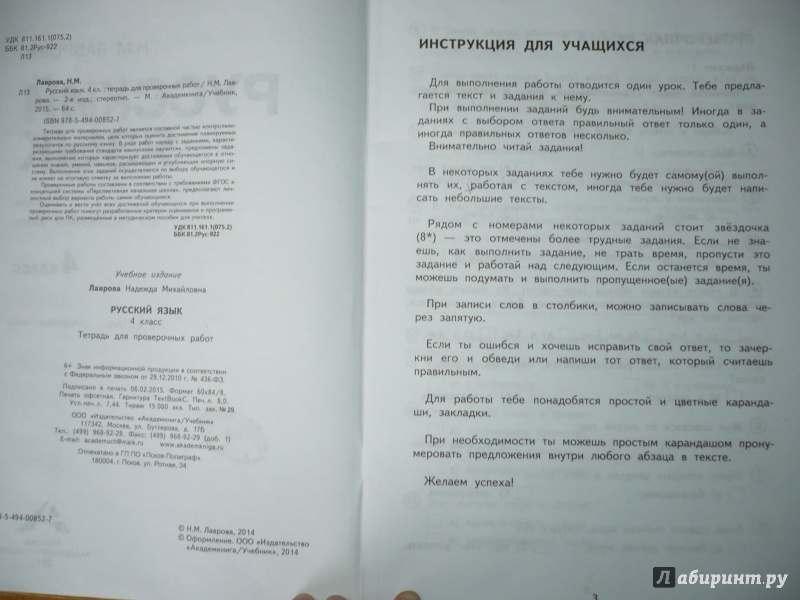Иллюстрация 1 из 9 для Русский язык. 4 класс. Тетрадь для проверочных работ. ФГОС - Надежда Лаврова | Лабиринт - книги. Источник: irina-9