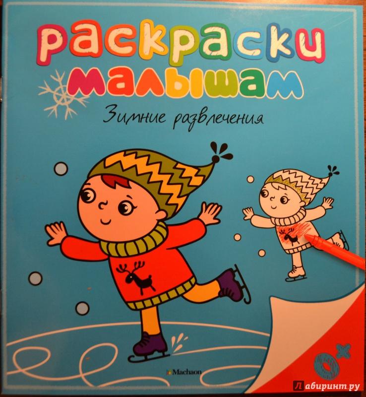 Иллюстрация 1 из 11 для Зимние развлечения - В. Варгина | Лабиринт - книги. Источник: Феленчак  Татьяна
