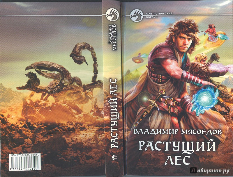 Иллюстрация 1 из 8 для Растущий лес - Владимир Мясоедов | Лабиринт - книги. Источник: Яровая Ирина