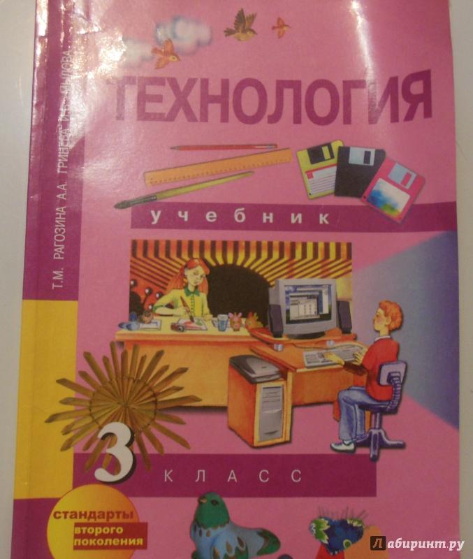 3 класс учебник по технологи рогозиначитать