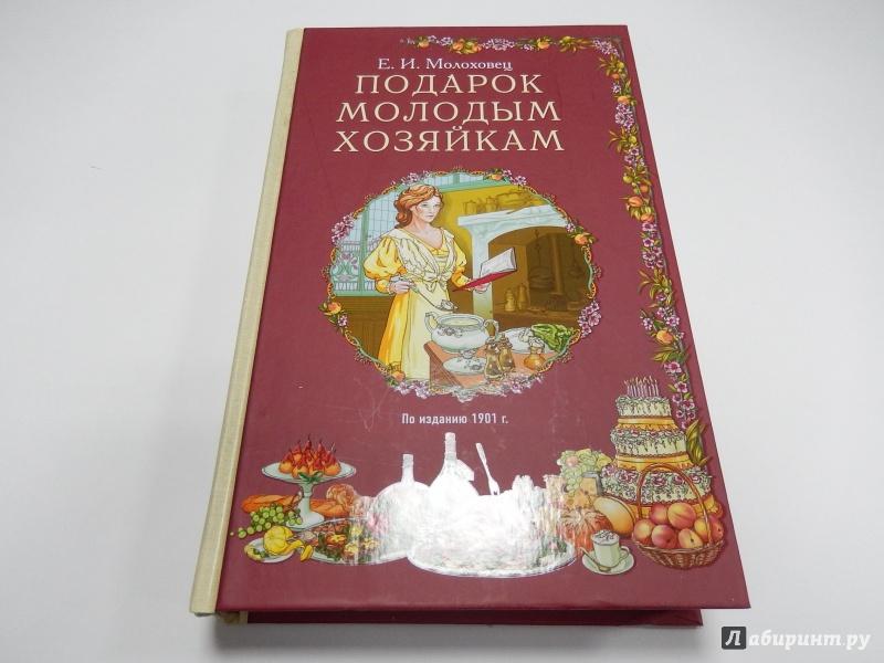 В книге имеется пирога