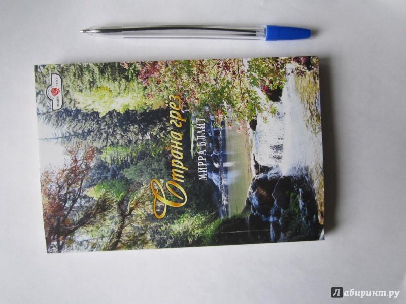 Иллюстрация 1 из 6 для Страна грез - Мирра Блайт | Лабиринт - книги. Источник: Московая  Юлия