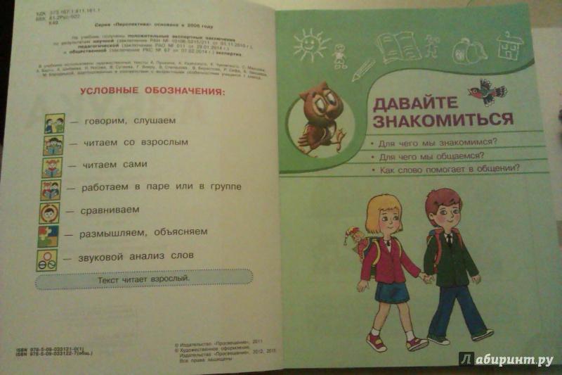 Учебник по англ яз 6 класс афанасьева читать