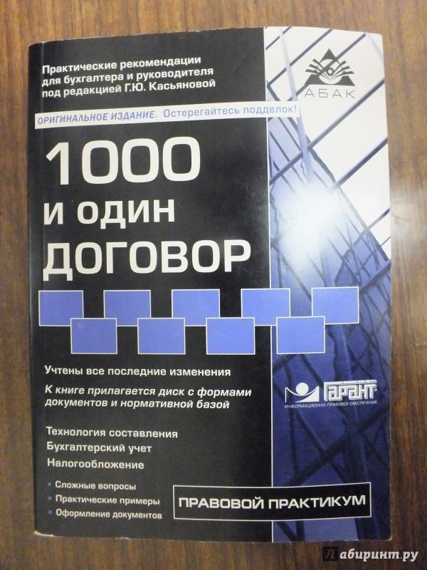 Иллюстрация 1 из 5 для 1000 и один договор (+CD) - Г. Касьянова   Лабиринт - книги. Источник: Большакова  Анна Алексеевна