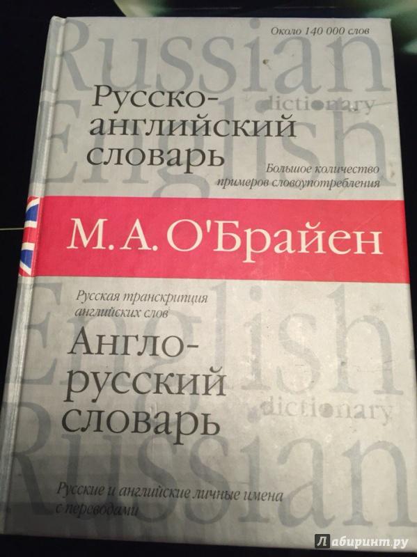 Иллюстрация 1 из 3 для Русско-английский и англо-русский словарь - М.А. О'Брайен | Лабиринт - книги. Источник: Dasha93