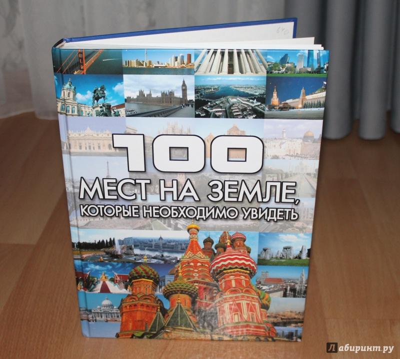 Иллюстрация 1 из 24 для 100 мест на земле, которые необходимо увидеть | Лабиринт - книги. Источник: Колобкова  Алена Сергеевна