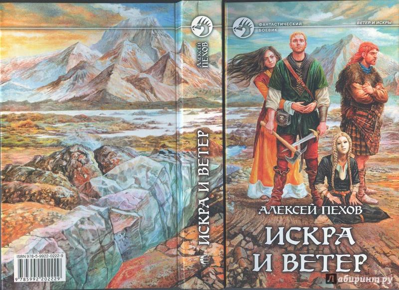 Иллюстрация 1 из 9 для Искра и ветер - Алексей Пехов | Лабиринт - книги. Источник: Яровая Ирина