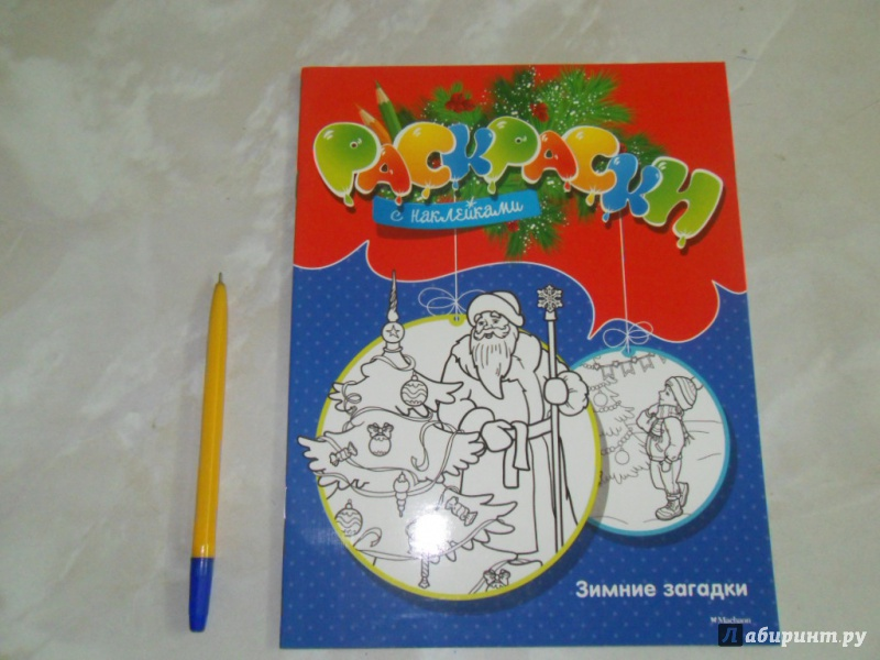 Иллюстрация 1 из 13 для Зимние загадки - М. Земнов | Лабиринт - книги. Источник: Мама чуда