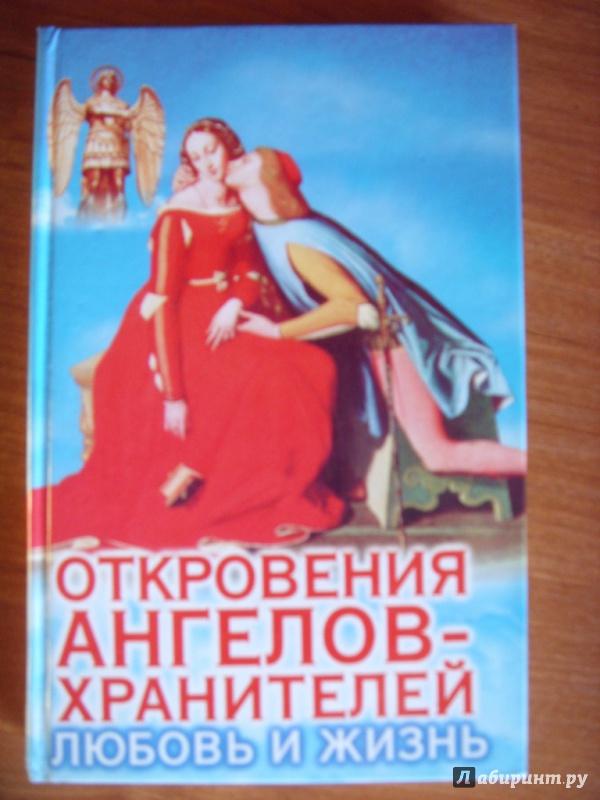 Иллюстрация 1 из 10 для Откровения ангелов-хранителей: Любовь и жизнь - Ренат Гарифзянов | Лабиринт - книги. Источник: mulder