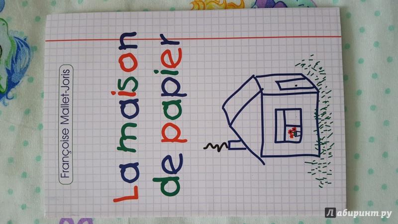 Иллюстрация 1 из 15 для Бумажный домик. Книга для чтения на французском языке - Франсуаза Малле-Жорис | Лабиринт - книги. Источник: Ола-ола