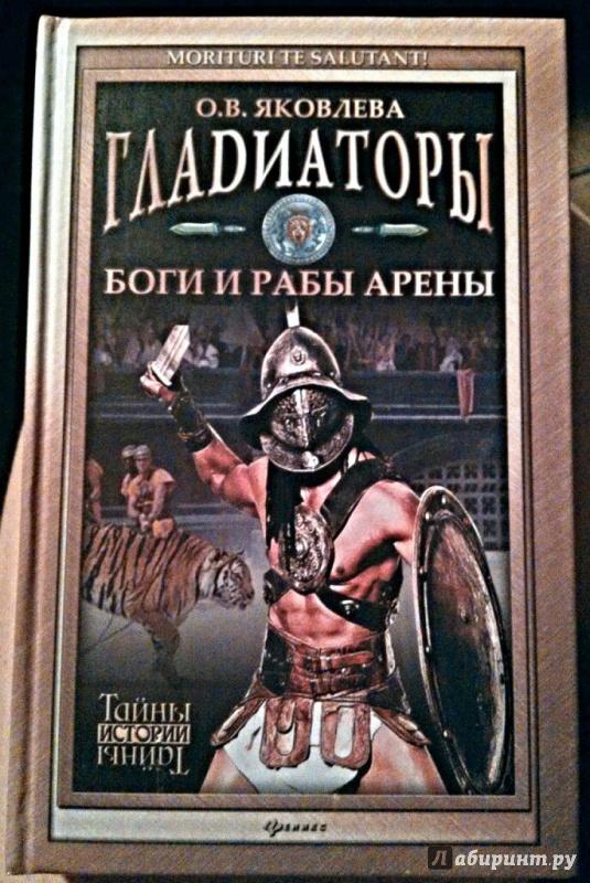 Гладиаторы. боги и рабы арены