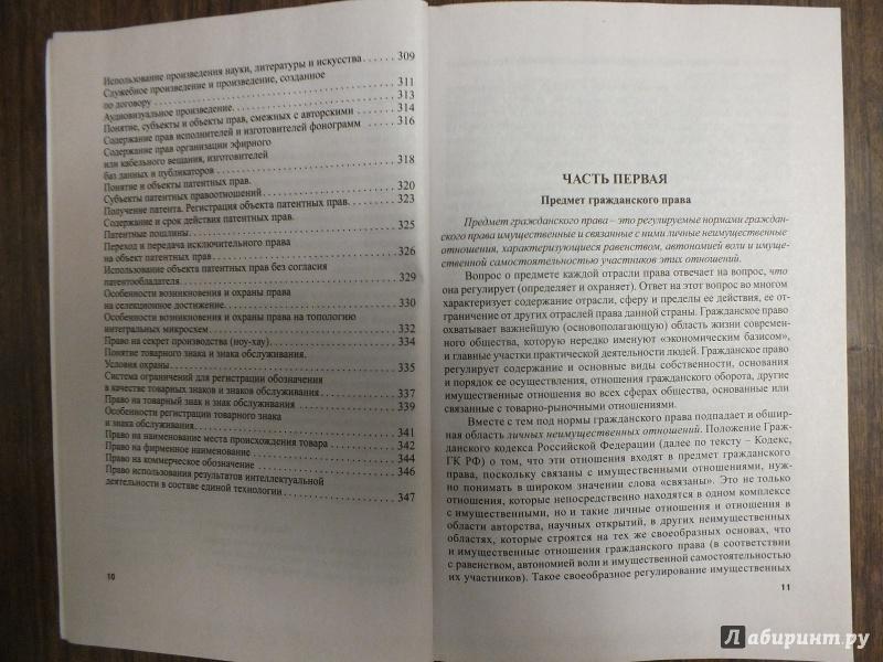Алексеев Гражданское Право Учебник