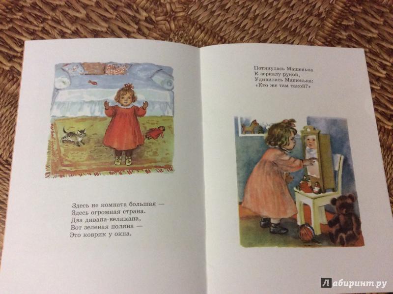 стихи а.барто для 1 класса в картинках