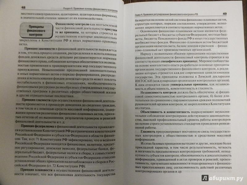 Учебник финансовое право