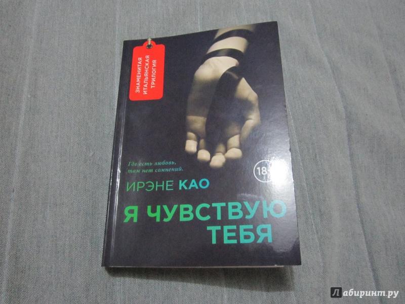Я Люблю Тебя Книга Ирэне Као Скачать Бесплатно