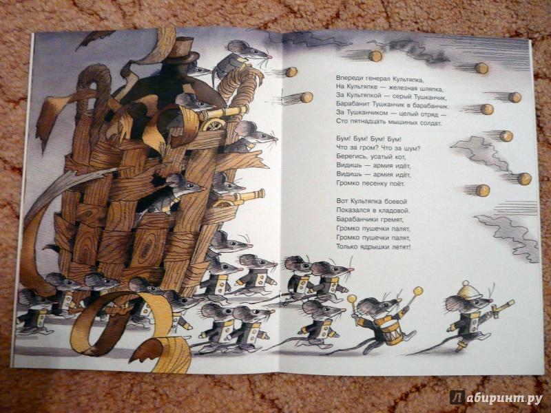 Скачать книгу жуковский как мыши кота хоронили