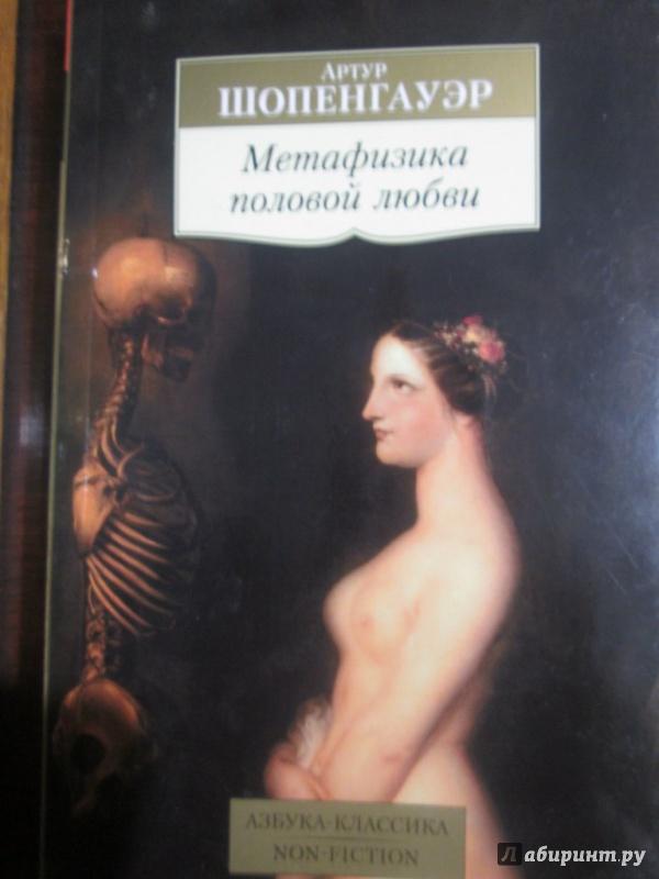 Иллюстрация 1 из 21 для Метафизика половой любви - Артур Шопенгауэр | Лабиринт - книги. Источник: NiNon