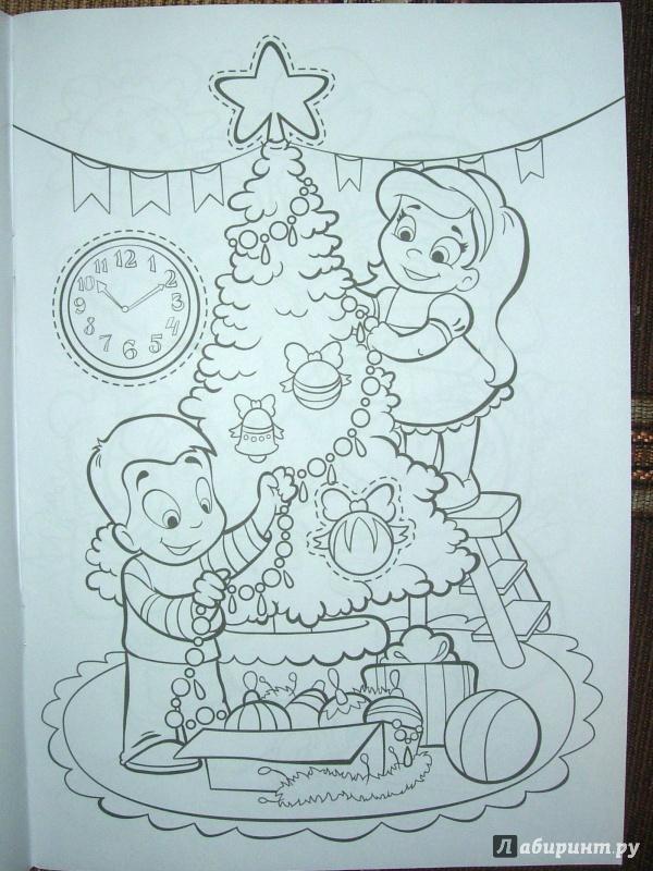 Иллюстрация 1 из 7 для Зимние каникулы | Лабиринт - книги. Источник: Костягина  Людмила