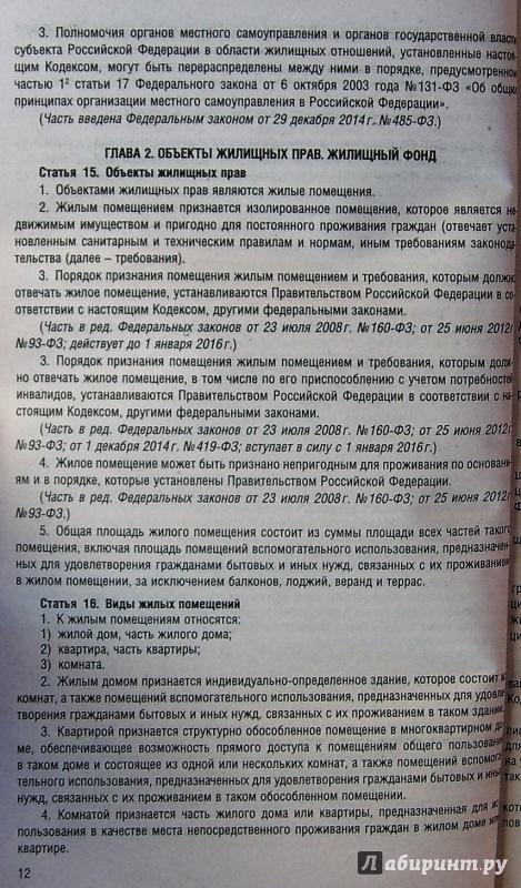 Иллюстрация 1 из 5 для Жилищный кодекс Российской Федерации по состоянию на 30 марта 2015 года | Лабиринт - книги. Источник: Соловьев  Владимир