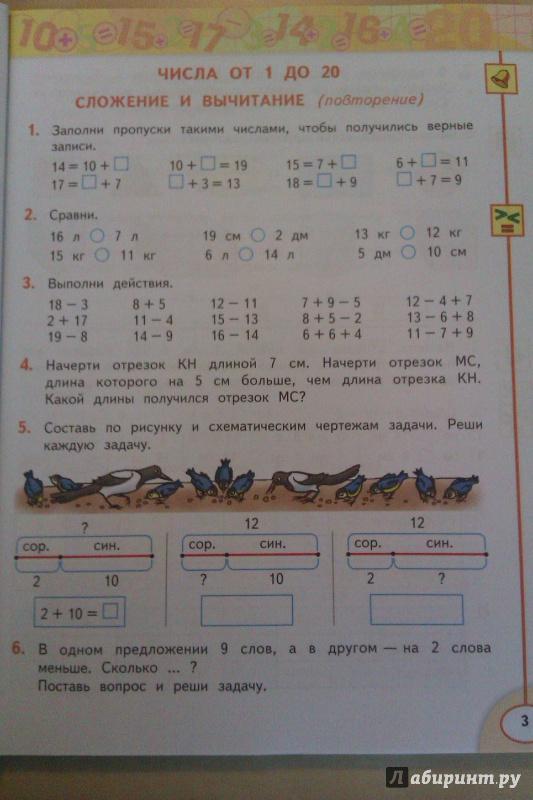 Иллюстрация 1 из 6 для Математика. 2 класс. Учебник в 2-х частях. Часть 1. ФГОС - Дорофеев, Миракова, Бука | Лабиринт - книги. Источник: Никонов Даниил