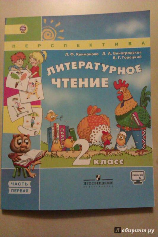 ГДЗ решебник по литературному чтению 2 класс Климанова