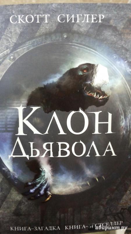 Иллюстрация 1 из 4 для Клон Дьявола - Скотт Сиглер | Лабиринт - книги. Источник: Химок