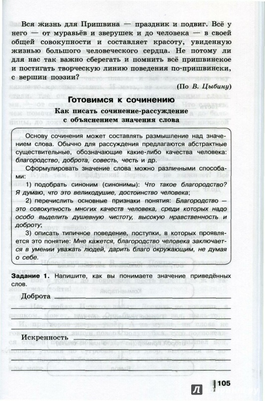 Иллюстрация 1 из 4 для Русский язык. 9 класс. Готовимся к ГИА. Тесты, творческие работы - Нарушевич, Голубева | Лабиринт - книги. Источник: sergiomio