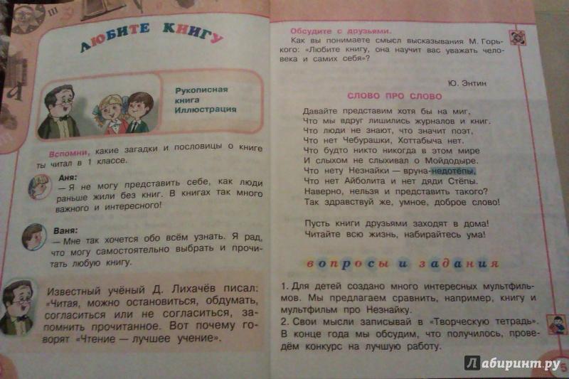 3 климанова русская класс литература решебник