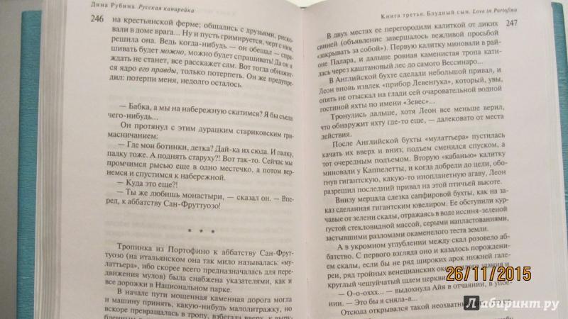 Русская канарейка 3 книга скачать