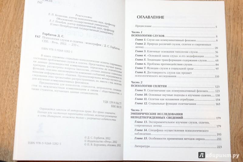 Иллюстрация 1 из 27 для Психология слухов и сплетен. Монография - Дмитрий Горбатов | Лабиринт - книги. Источник: Террил