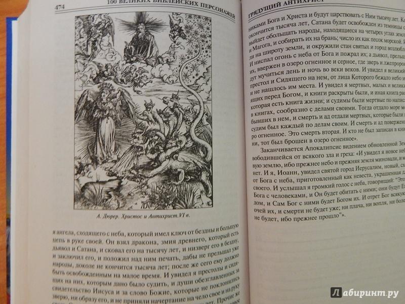 Иллюстрация 1 из 46 для 100 великих библейский персонажей - Константин Рыжов | Лабиринт - книги. Источник: komer45