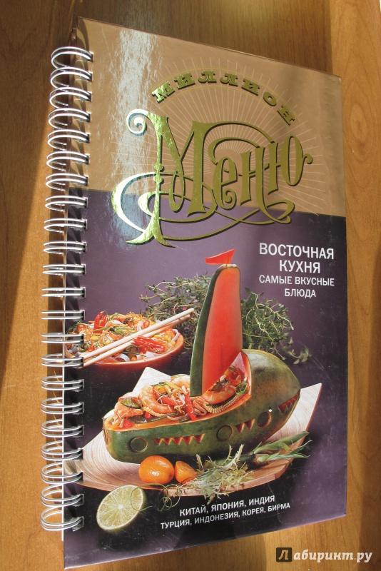 рецепты восточной кухни с мясом фото
