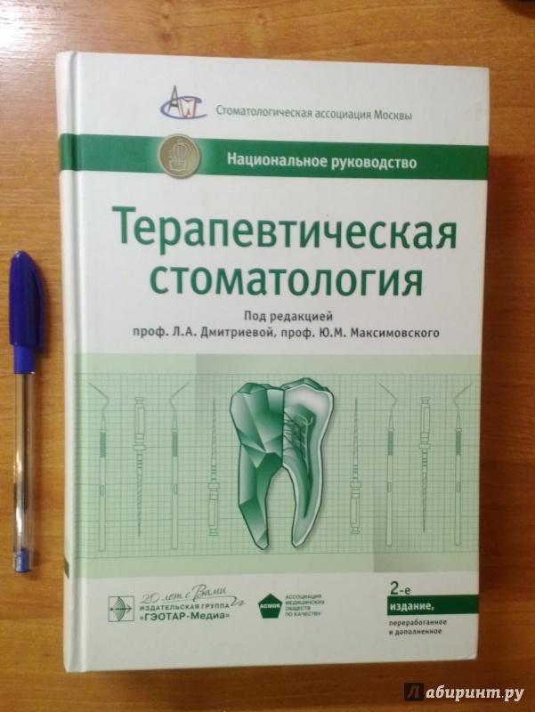 национальное руководство по стоматологии ортопедической - фото 5